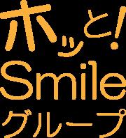ホッと!Smileグループ