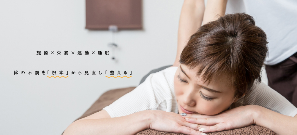 施術×栄養×運動×睡眠 体の不調を「根本」から見直し「整える」