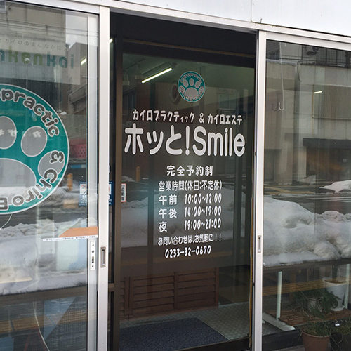 ホッと!smile新庄本院